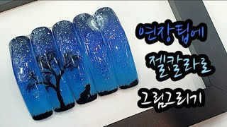 [네일팁]연장팁에 젤칼라로 그림 그리기-밤하늘 풍경 S…