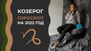 Важно! Козерог. Гороскоп на 2022 год. Алла Вишн...