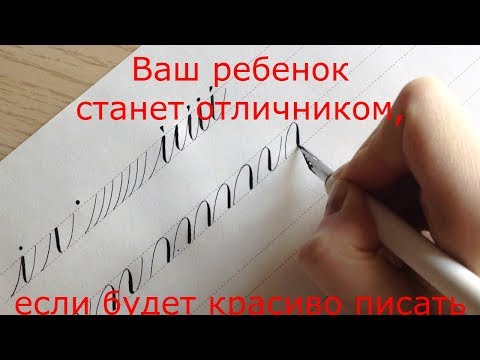 Как научить ребенка писать красиво и грамотно в 1 классе