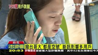 【TVBS】撥台哥大「都是空號」 斷訊影響多用戶