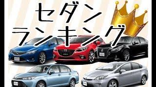 セダンの車人気ランキング!【2017年】最新!