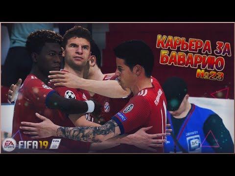 С ЧЕМПИОНАТОМ ПОКОНЧЕНО! #23  • КАРЬЕРА ЗА БАВАРИЮ В FIFA 19