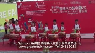 Publication Date: 2017-05-30 | Video Title: 柴灣角天主教小學中國鼓興趣班 Samson Sir 張志雄教