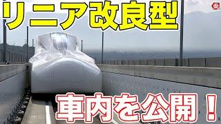 【未来】リニアL0系改良型試験車の車内を紹介!|乗りものチャンネル