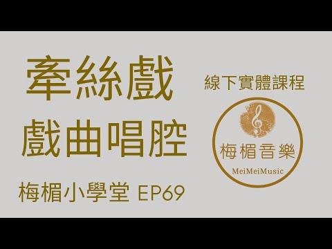 69(學唱歌)| 歌唱教學|牽絲戲|流行歌加戲曲唱腔|歌曲全方位解析|梅楣歌唱班上課日記【69集】