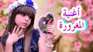 كليب أغنية المغرورة - أداء و غناء جنى / Maghroura - Jana's song
