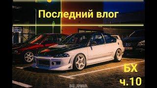 Последний влог | Honda Civic 1995 | Helloween | Будни хондавода ч.10