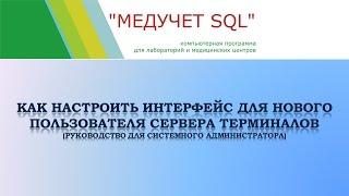 Як налаштувати інтерфейс для нового користувача на сервері терміналів у програмі ''МЕДОБЛІК SQL''?