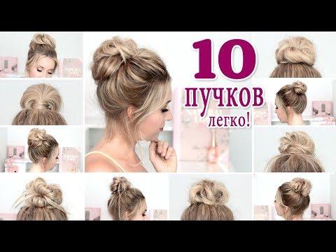 Как сделать красивый пучок на короткие волосы