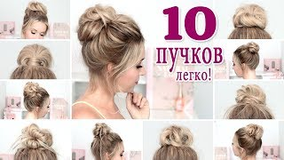 как сделать красивый пучок из волос с помощью бублика