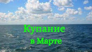 Лазаревское 30 03 21 купание в море Чёрное море в марте Открытие купального сезона в Лазаревском