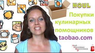 Покупки с taobao для кулинарных шедевров. Кухонные принадлежности.(Мой посредник (ссылка для регистрации): http://goo.gl/L2WtNN 1.Термометр: http://item.taobao.com/item.htm?spm=a1z10.3-c.w4002-2680523813.118., 2015-06-15T19:03:40.000Z)