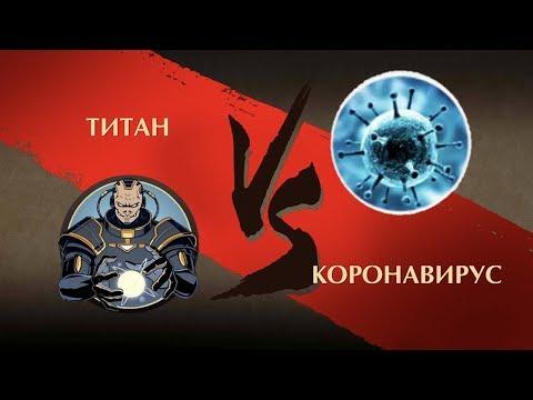 Shadow Fight 2 - Титан против Коронавируса!