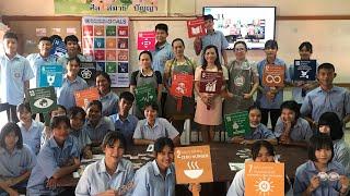 Thai Teachers Teach SDGs เป้าหมายการพัฒนาที่ยั่งยืนเริ่มต้นจากห้องเรียน