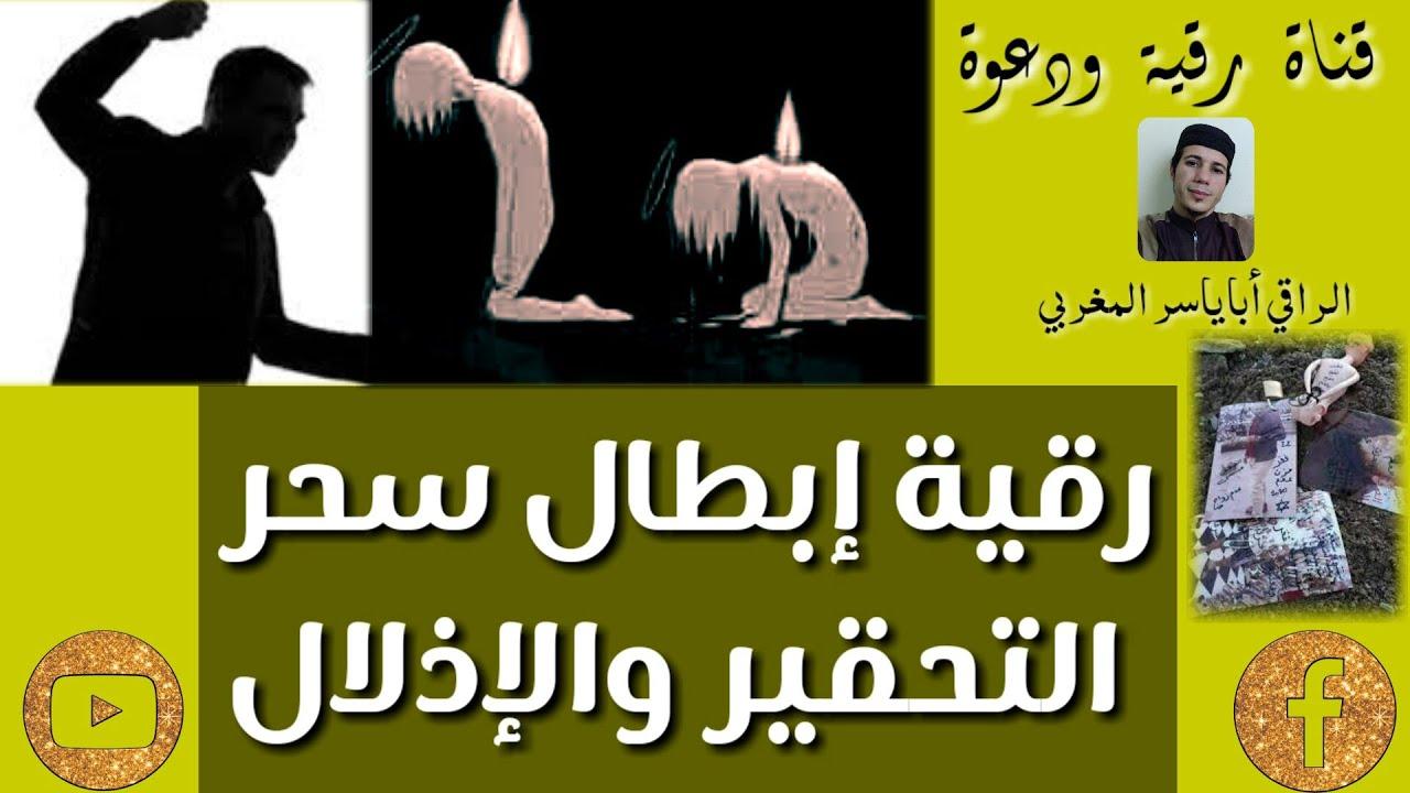 الرقية الشرعية /// رقية إبطال سحر التحقير و الإذلال