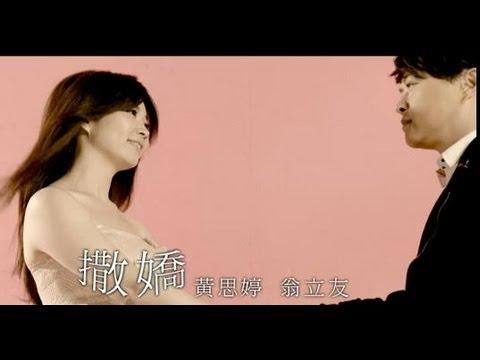 黃思婷VS翁立友-撒嬌(官方完整版MV)