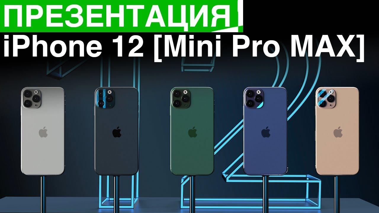 Презентация iPhone 12, iPhone 12 Mini, и iPhone 12 Pro MAX