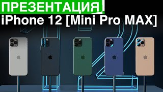 Презентация iPhone 12, iPhone 12 Mini, и iPhone 12 Pro MAX