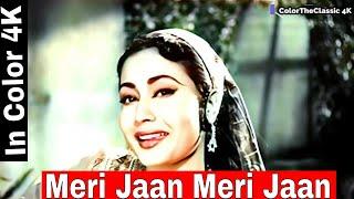 Meri Jaan Meri Jaan In Color 4K   Yahudi Songs,  Meena Kumari, Lata Mangeshkar, Dance