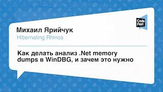 #Backend, Михаил Ярийчук, Как делать анализ .Net memory dumps в WinDBG, и зачем это нужно