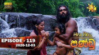 Maha Viru Pandu | Episode 119 | 2020-12-03 Thumbnail