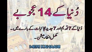 Duniya Ke 7 Qadeem Ajoobe Or 7 Jadeed Ajoobe .Seven Wonders of Ancient And New World in Urdu/Hindi