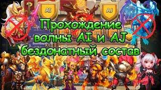 Прохождение волны AI и AJ бездонатным составом. Wave AI, AJ p2p. (Битва замков) | Castle Clash