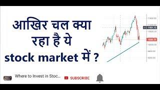 आखिर चल क्या रहा है ये stock market में ?