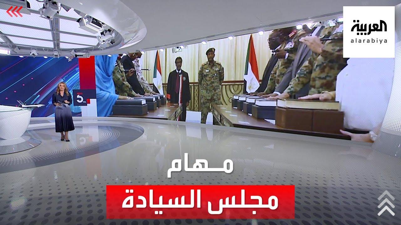 ما مهام مجلس السيادة الانتقالي في السودان؟
