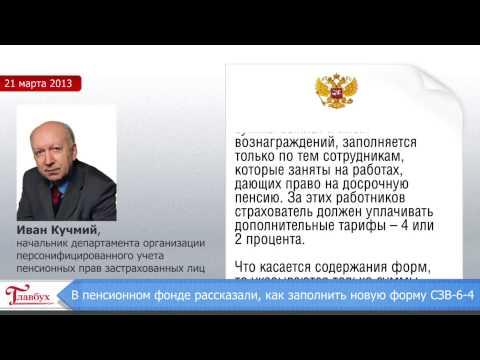 Новости журнала Главбух (выпуск от 22.03.2013)