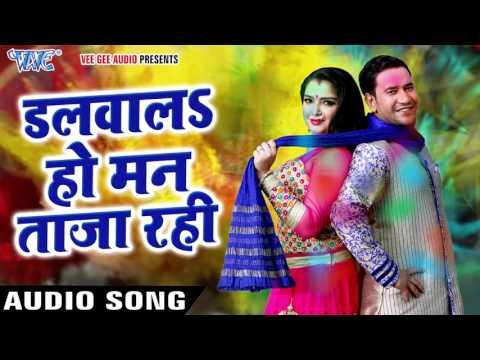 सबसे हिट गाना 2017 - Dinesh Lal - डलवालS हो Man Taza Rahi - Nirahua Satal Rahe - Bhojpuri Hit Song
