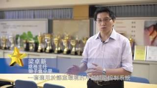 HKC Enterprises -  CLP 葵涌獅子會中學