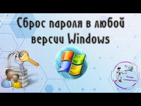 Сброс пароля в любой версии Windows