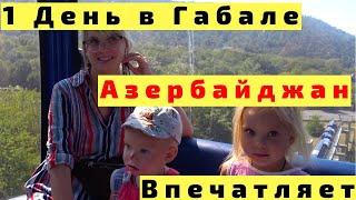 Габала Азербайджан с Детьми на Машине. 1 День в Габале