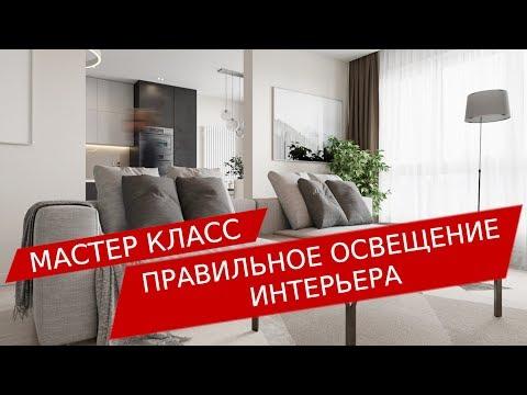 Освещение квартиры. Как ПРАВИЛЬНО сделать освещение в квартире  | LESH дизайн интерьера
