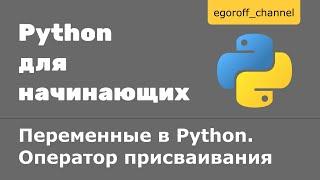 Урок 4 Переменные в Python. Оператор присваивания