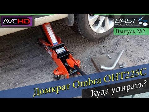 Домкрат Ombra OHT225C. Поднимаем автомобиль. Куда лучше упирать опорную чашку домкрата. Выпуск №2