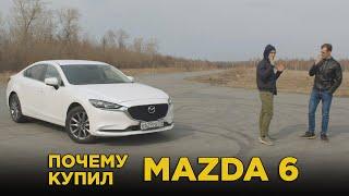 Почему купил Mazda 6 | Отзыв владельца Мазда 6 | Обзор и тест-драйв
