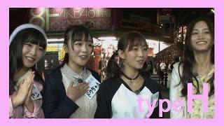 今回は聖地!秋葉原AKB48劇場に、チームHIIメンバーが潜入し憧れのAKBメ...