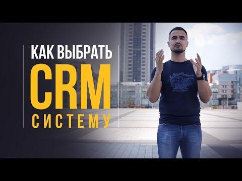 Как выбрать CRM систему для бизнеса | GeniusMarketing