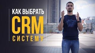 видео Как выбрать CRM для малого бизнеса?