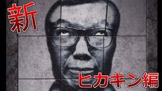 【元祖青鬼】新ヒカキン編【フルリメイク版青鬼】