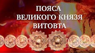 ПОЯСА ВЕЛИКОГО КНЯЗЯ ВИТОВТА | Документальный фильм | HD | Загадки истории