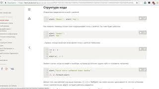 Основы JavaScript. Выборочное повторение / The basics of Javascript: selective repetition
