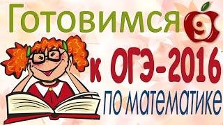 Подготовка к ОГЭ по математике