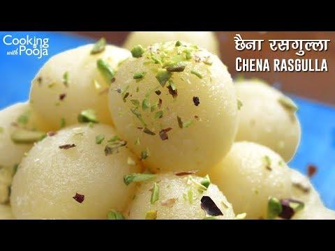 ऐसे रसगुल्ले हमेशा परफेक्ट बनेंगे  | Rasgulla Recipe In Hindi | Chena Rasgulla Recipe | Indian Sweet
