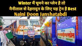 Naini Dehradun Janshatabdi Full Information | New Janshatabdi Between Dehradun & Kathgodam