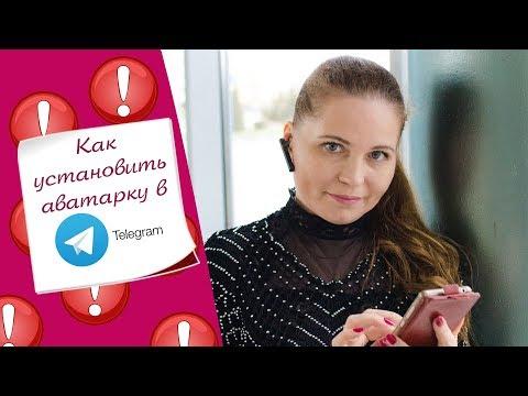 Как установить фото в телеграмме