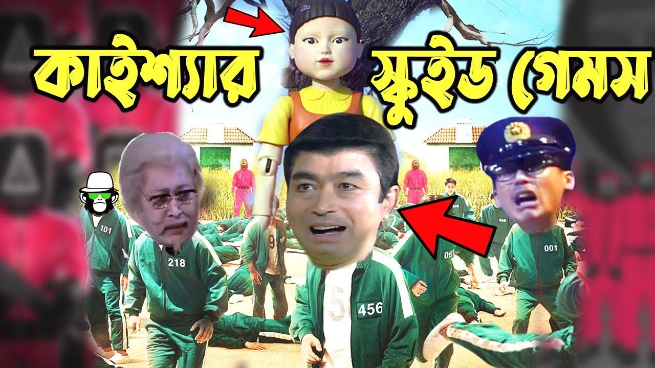 Download Kaissa Funny Squid Game | কাইশ্যা স্কুইড গেম | Bangla New Comedy Drama