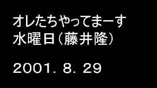 オレたちやってまーす水曜日(藤井隆)2001 8 29 出演 藤井隆 林原めぐみ ...